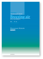 Breezin_air